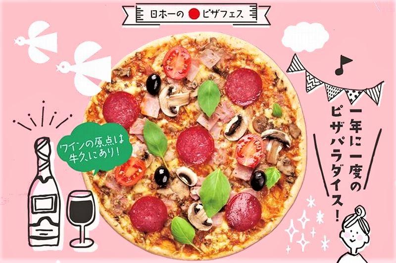 Ushiku PIZZA FESTA